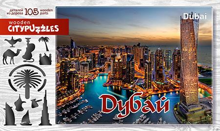 Holzpuzzle - Dubai (Stadtpuzzle)
