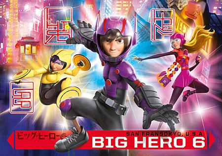 Baymax - Big Hero 6 - Super Smart